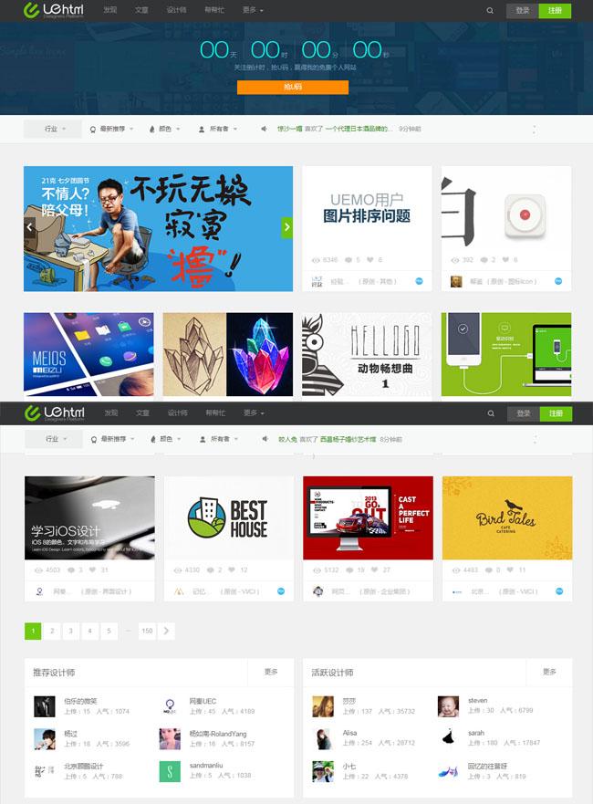 仿uehtml精简wordpress主题是一款适合图片作品展示类主题uehtml精简版分享
