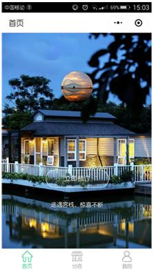 客家民宿酒店客栈系统多店版 1.0.1版本小程序前端+后端