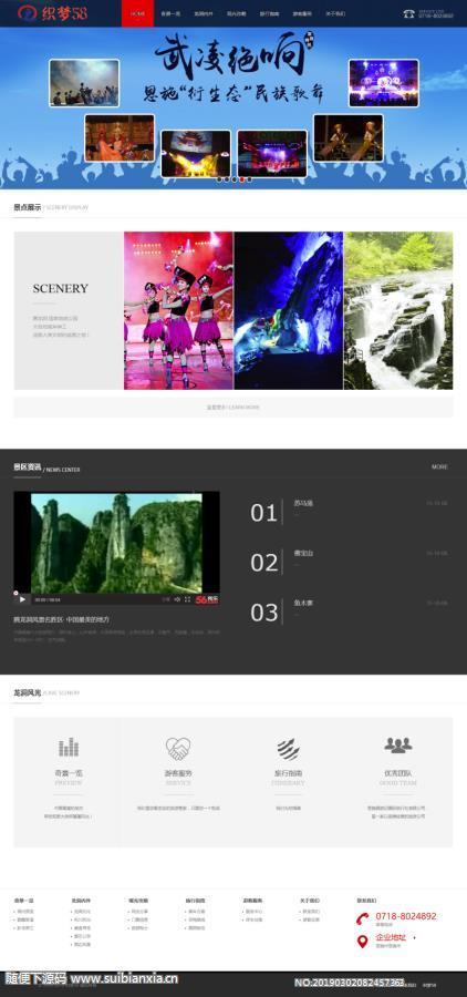 织梦dedecms旅行社模板,美食类网站模板,旅游景点模板,风景区官网模板