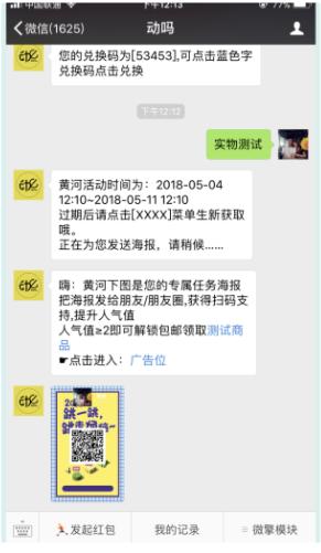 黄河粉丝宝任务宝 11.4.1版本模块