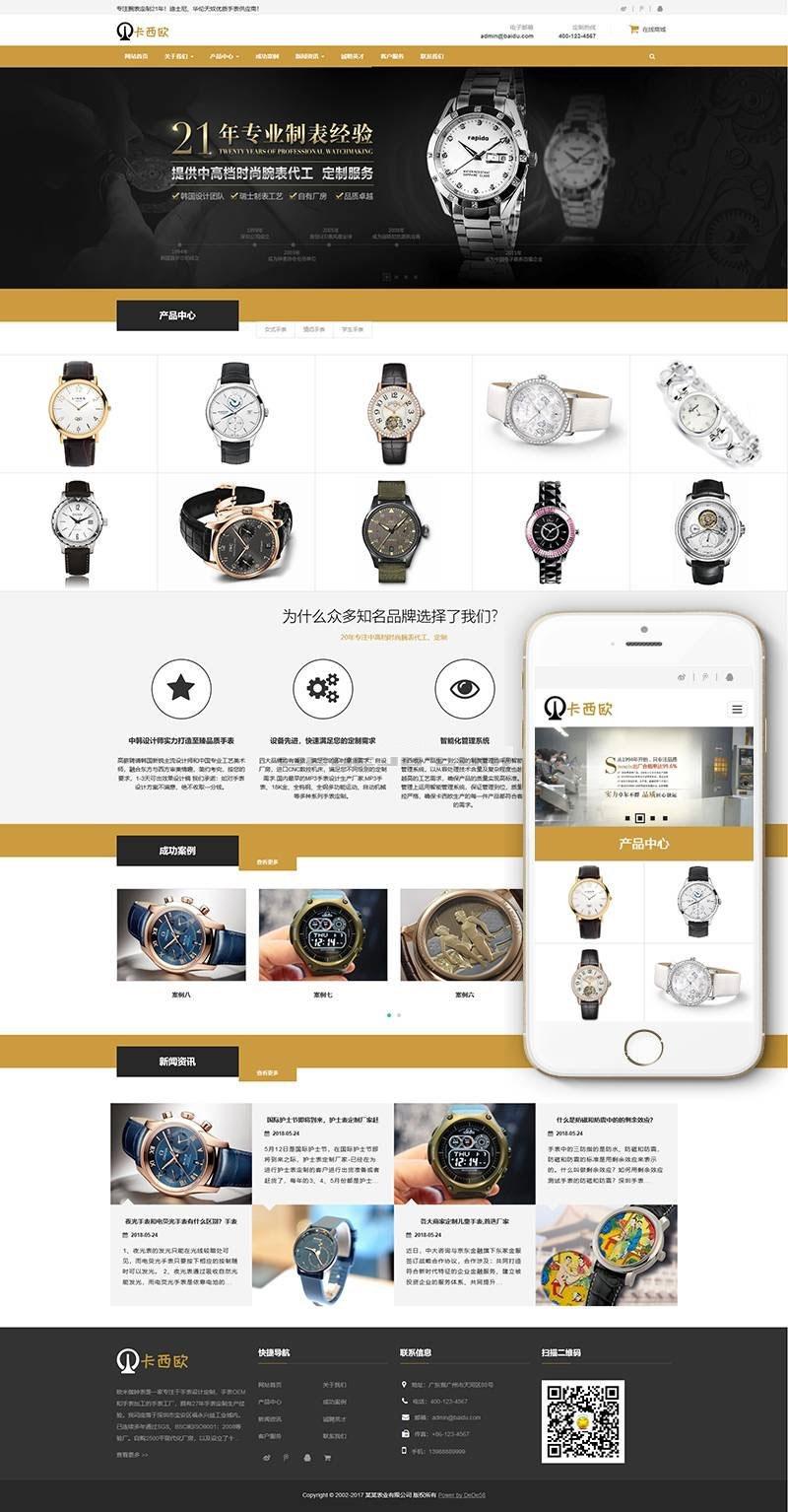 织梦dedecms自响应式腕表手表表业公司网站模板PC+WAP手机端适合SEO优化