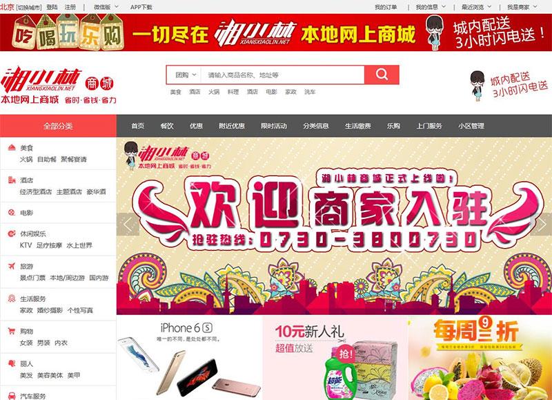 PHP开发仿湘小林本地网上商城源码PC+手机WAP端