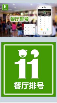餐厅排号 1.1.8版本模块,优化微信新版显示字体图标的问题