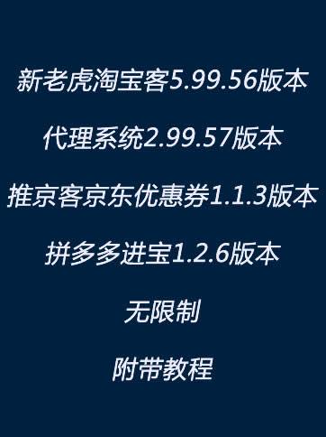 新老虎淘宝客5.99.56版本模块+老虎淘宝客代理系统2.99.57版本+推京客_京东优惠券1.1.3版本+拼多多进宝1.2.6版本,无限制,附带视频教程