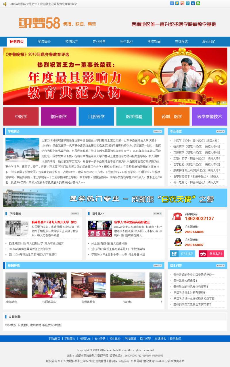 织梦dedecms蓝色大气商务学院职业技术学校网站模板