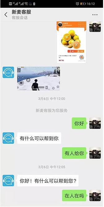 新麦客服 1.2.8版本模块,新到客户消息及时发送到客服手机