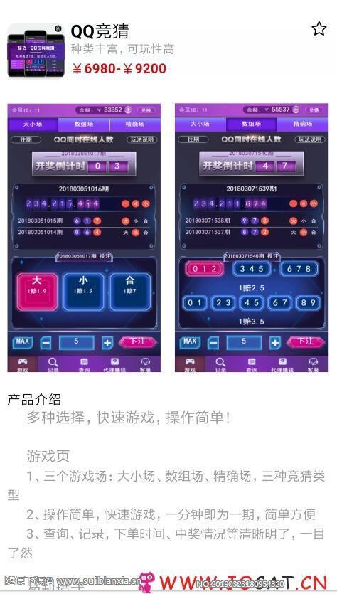 骏飞QQ在线人数最新版本,非豆信,遮天,QQ在线人数