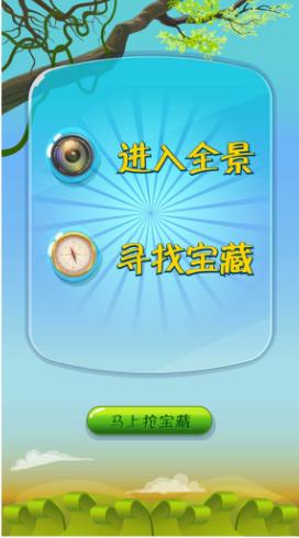 小智-720&amp#176;全景寻宝抢红包 4.0.0版本模块