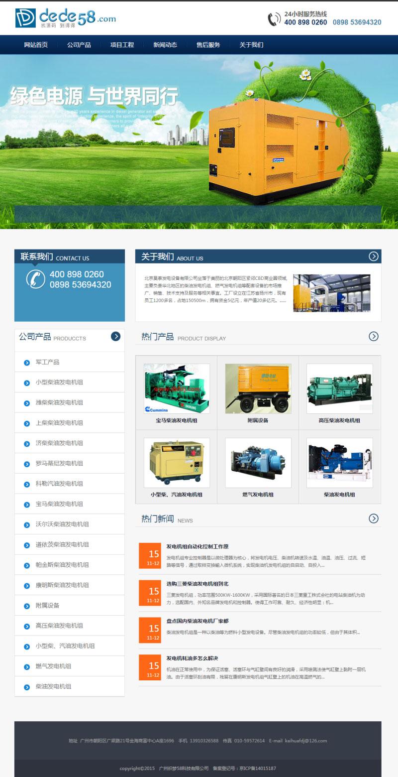 织梦dedecms机械电源发电设备企业公司网站模板