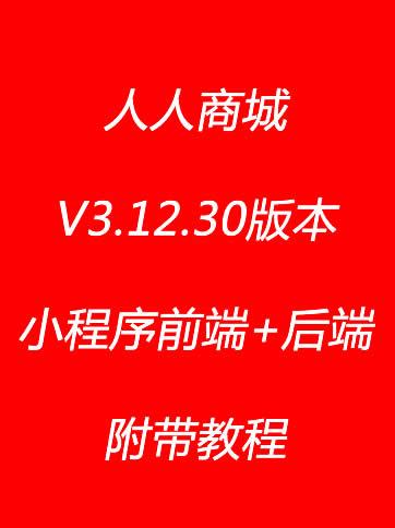 人人商城3.12.30版本小程序前端+后端,附带教程