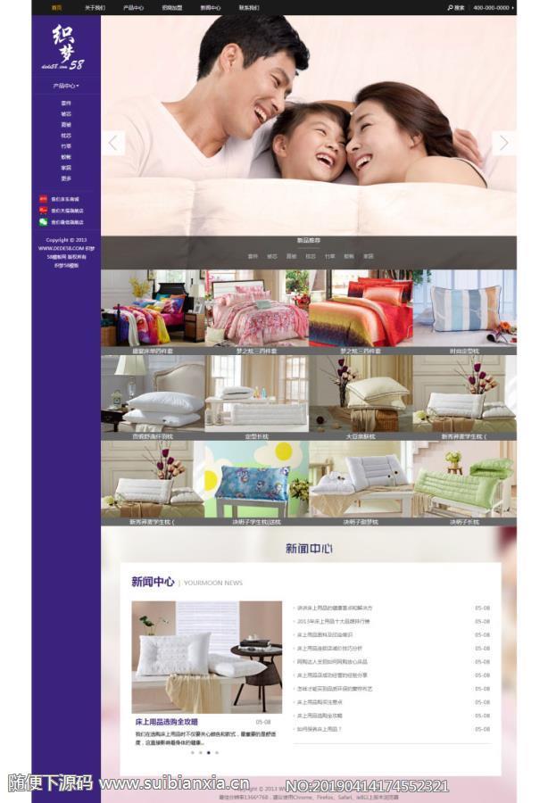 织梦dedecms开发家居床上用品集团公司企业网站模板