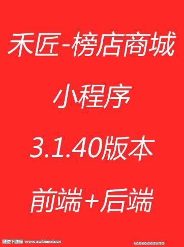 禾匠-榜店商城小程序3.1.40版本前端+后端