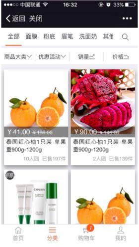 众惠团购商城 1.5.5 开源版本模块