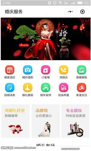 壹佰智慧门店,壹佰万能门店 1.1.12版本小程序前端+后端,101套模板