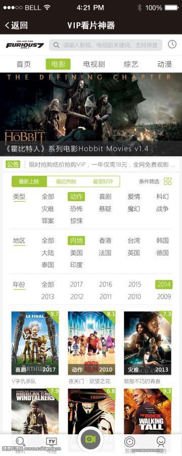 VIP视频电影建站CMS 4.3.46版本模块