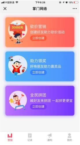 红包拓客生意宝 1.6.34版本模块,集合各种营销功能,帮助商户做好线上营销