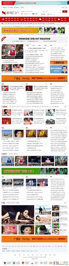 dedecms织梦新闻资讯类整站源码,手机类企业整站源码