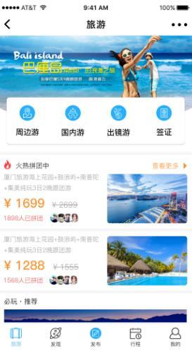 飞悦旅游1.9.15版本小程序前端+后端+飞悦旅游分销插件1.0.3版本