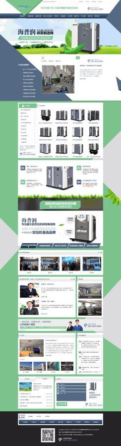 织梦dedecms绿色大气营销型大气机械设备类企业网站织梦模板(带手机端)+PC+wap+利于SEO优化