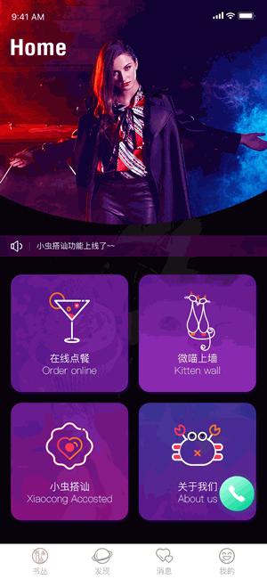 酒吧微上墙4.1.0版本模块,专注酒吧互动娱乐社交,是酒吧霸屏、打赏的创造者,为上百万用户