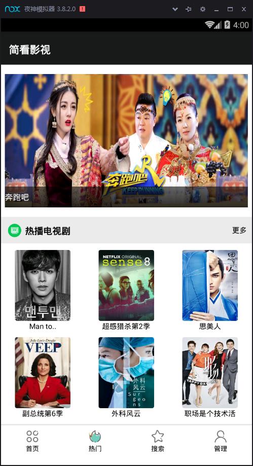 价值200元的E4A简看视频app源码,VIP视频解析E4A源码,带类库可直接编译