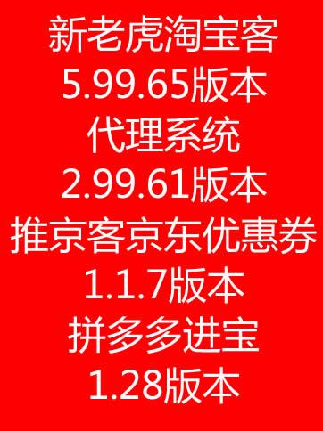 新老虎淘宝客5.99.65版本模块+老虎淘宝客代理系统2.99.61版本+推京客_京东优惠券1.1.7版本+拼多多进宝1.28版本模块
