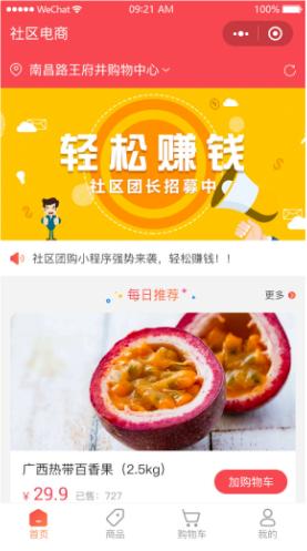 壹佰社区电商1.0.7版本小程序前端+后端