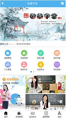 诚客-智慧学堂 1.4.13版本模块