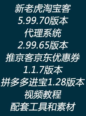 新老虎淘宝客5.99.70版本模块老虎淘宝客代理系统2.99.65版本,推京客_京东优惠券1.1.7版本,拼多多进宝1.28版本+配套工具素材+视频教程等