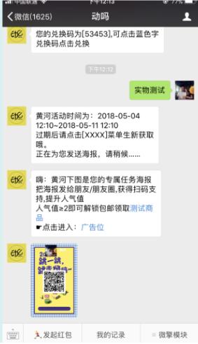 黄河粉丝宝任务宝 11.4.3版本模块