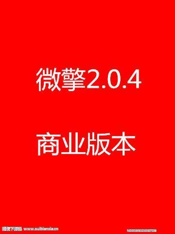 微擎2.0.4商业版本