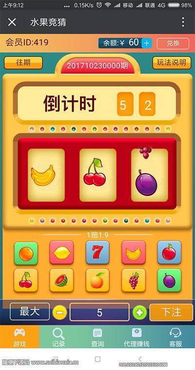 ThinkPHP开发微信H5水果机源码,QQ在线人数水果竞猜游戏源码