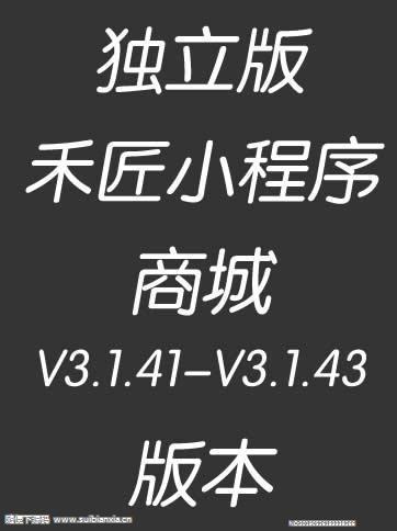 独立版禾匠小程序商城V3.1.41-V3.1.43版本