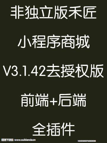 非独立版禾匠小程序分销商城V3.1.42去授权版前端+后端,全插件版本