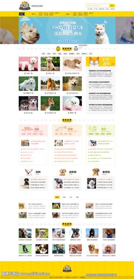 帝国CMS内核仿【小可爱宠物网】宠物资讯平台门户网站源码完整版+火车头采集+手机版