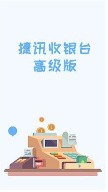 捷讯高级收银台4.7.1开源版版本模块