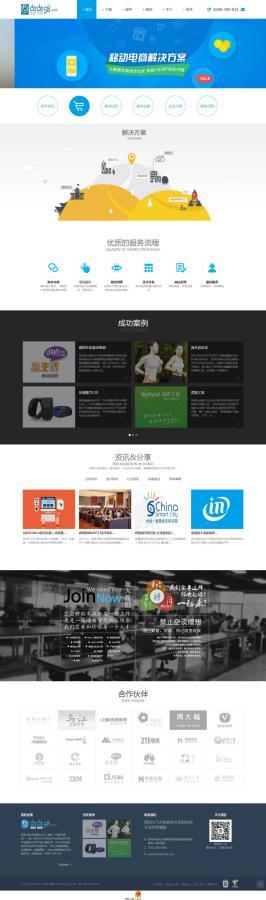 织梦dedecms大气简洁手机APP软件开发公司模板,网络科技公司网站模板