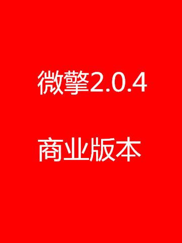 微信2.0.4商业版本