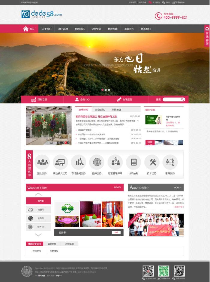 织梦dedecms模板,漂亮简洁酒店旅馆住宿类企业网站模板,利于SEO优化