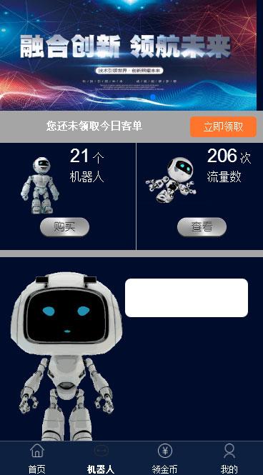 Thinkphp开发的仿鸿海智能广告系统非凡智能机器人源码,自动挂机赚钱源码+个人免签码支付+安装教程