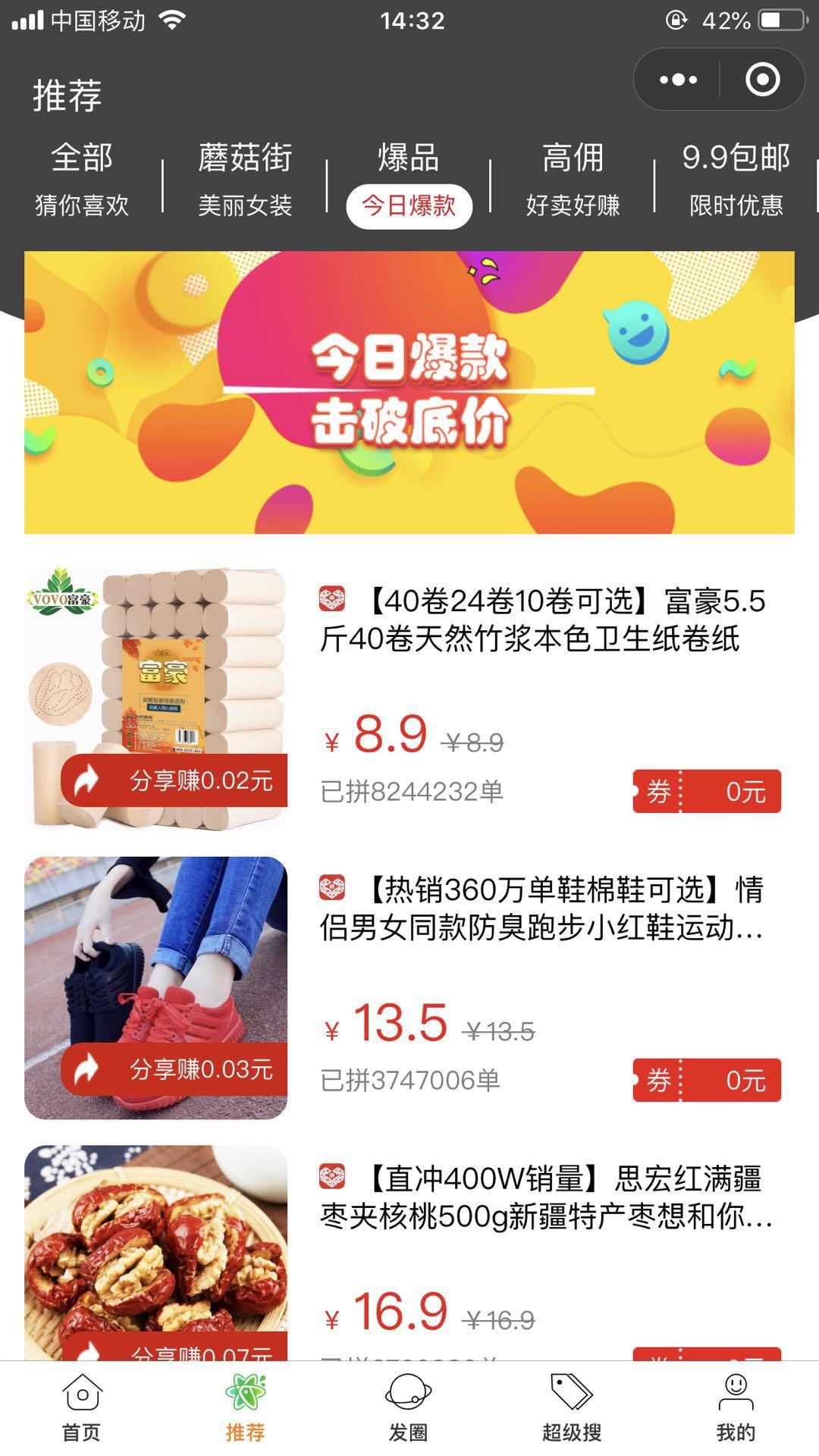 拼多多客京东客蘑菇街 8.4.0版本模块
