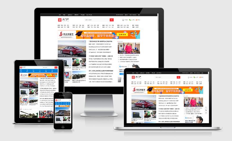 自适应大门户WordPress主题免授权,全新自适应网站设计(完美兼容电脑、平板、手机等各种设备)