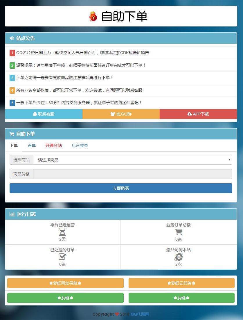 最新彩虹易支付发卡代刷系统源码5.1.6去授权版本,多套模板,第三方第四方支付接口,支持微信支付宝,已对接码支付