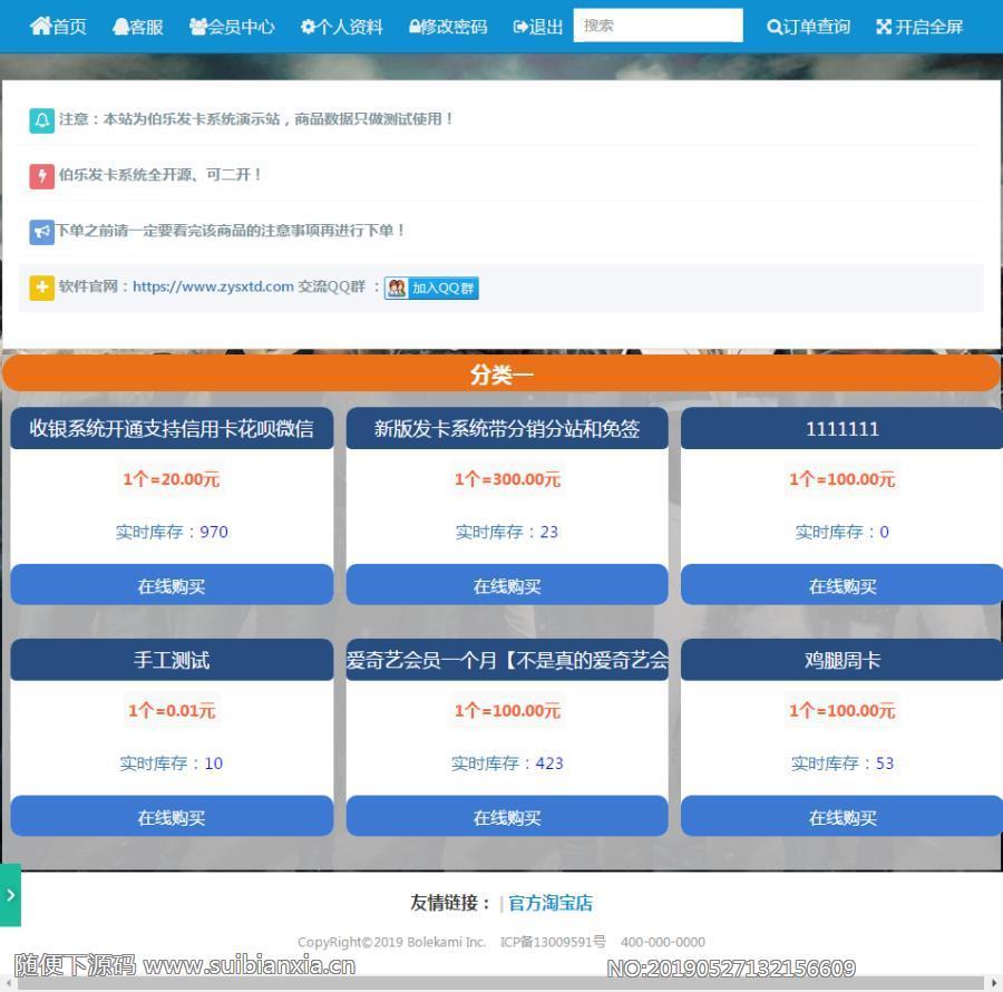 PHP开发开源版本自适应自动发卡平台源码,自动发卡网源码支持PC+WAP端
