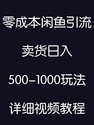0成本闲鱼引流+卖货日入500-1000玩法详细视频教程