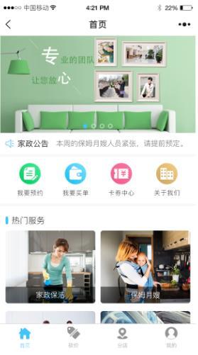 柚子家政6.1.12版本模块