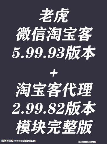 老虎-微信淘宝客5.99.93版本模块+淘宝客代理2.99.82版本模块免授权完整版