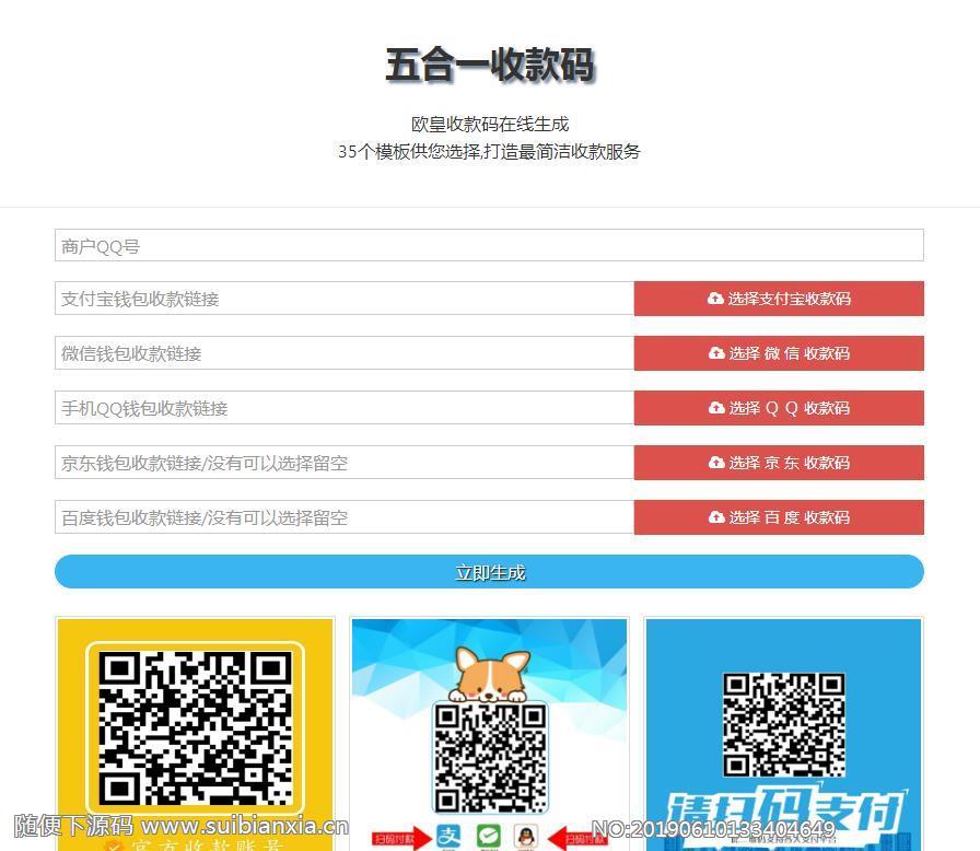 欧皇版五合一最新收款码在线生成网站源码静态网页版,带35套模板