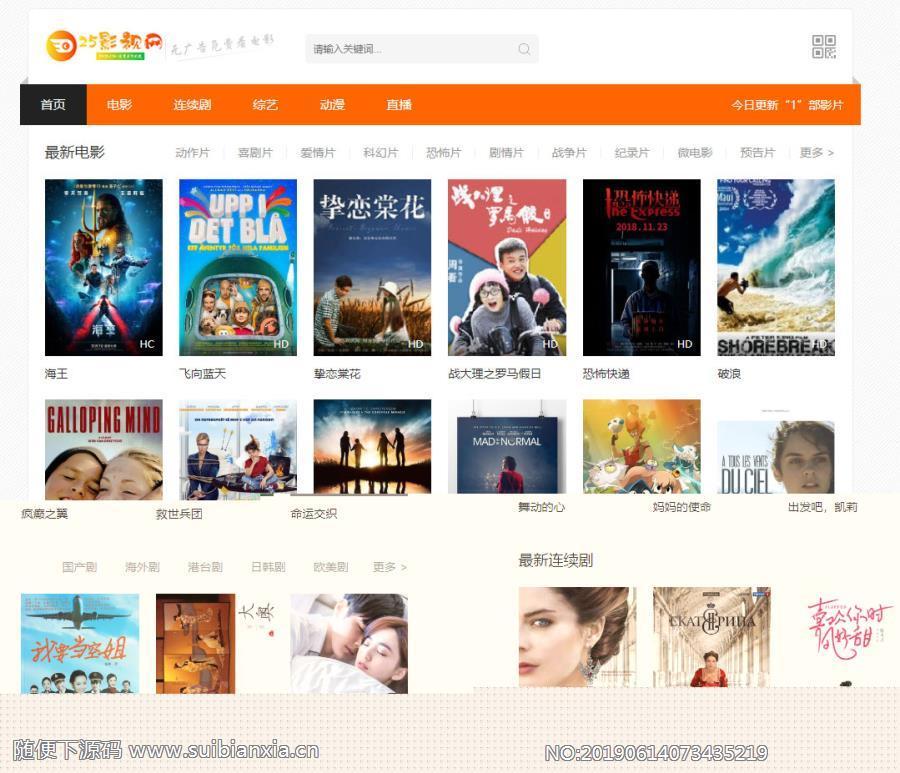 响应式苹果cmsv10橙色风格电影影视网站模板,自适应手机端