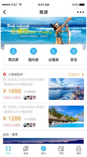 旅游景区线路连锁店版V1.9.16版本模块小程序前端+后端+飞悦旅游分销1.0.3版本插件
